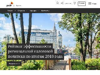 www.pwc.ru справка.сайт