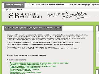 www.sba1325.ru справка.сайт