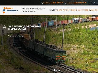 www.tptrans.ru справка.сайт