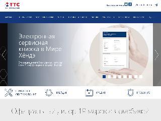 www.tts.ru справка.сайт