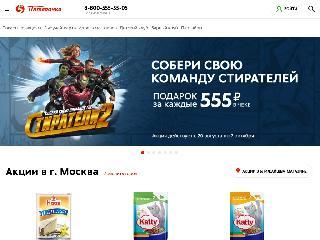 Реклама сайта в интернете Харабали получить обратные ссылки Череповец