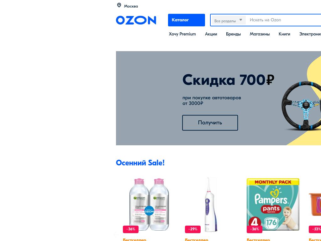 Озон Интернет Магазин Киров Телефон