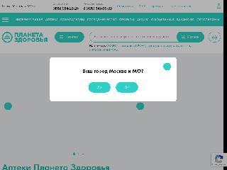 www.planetazdorovo.ru справка.сайт