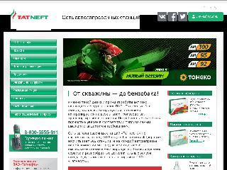 www.azs.tatneft.ru справка.сайт