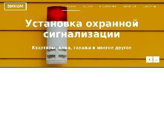 www.vikom42.ru справка.сайт