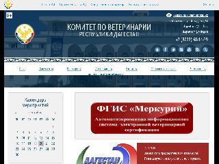dagvetkom.ru справка.сайт