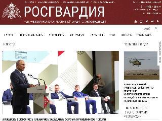 rosgvard.ru справка.сайт