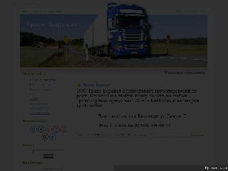transbaracat.ucoz.ru справка.сайт