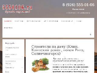 5550106.ru справка.сайт
