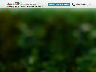 pogreb-complect.ru справка.сайт