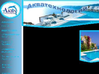 akvatehnologi.ru справка.сайт