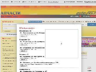 avto-fes.ru справка.сайт