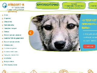 aybolit-k.ru справка.сайт