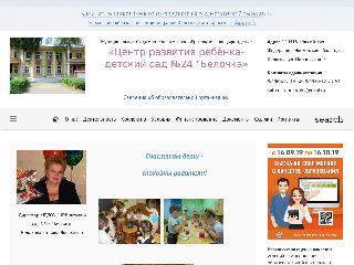 dou24belochka-kolomna.edumsko.ru справка.сайт