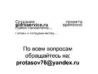 gidroservice.ru справка.сайт