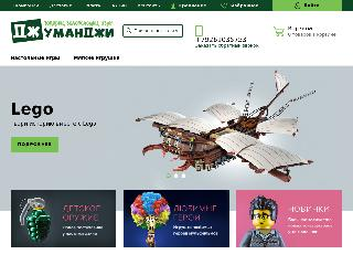 jumanji-kolomna.ru справка.сайт