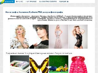 kucherov.pro справка.сайт