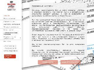 ooobauma.ru справка.сайт