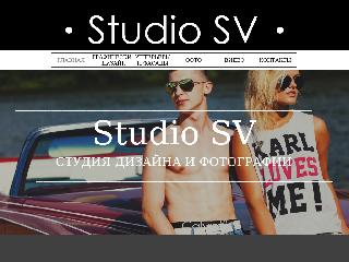 studio-sv.net справка.сайт