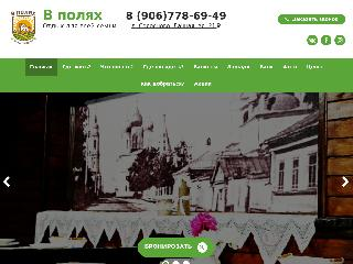 v-polyah.ru справка.сайт