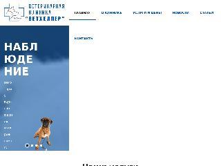 vethelper24.ru справка.сайт