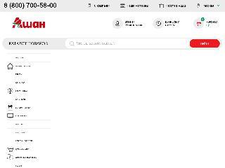 www.auchan.ru справка.сайт