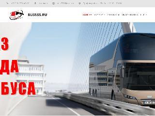 www.bus-555.ru справка.сайт
