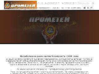 www.centr-prometey.ru справка.сайт