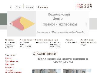 www.ocenka-kolomna.ru справка.сайт