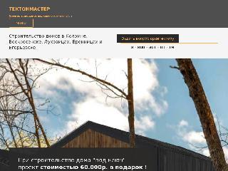 www.tektonmaster.ru справка.сайт