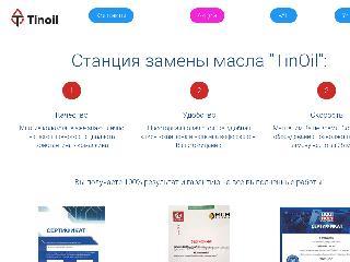 www.tinoil.ru справка.сайт