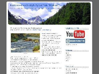 www.turklub-kolomna.ru справка.сайт