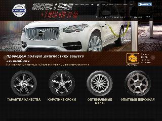 www.volvovkolomne.ru справка.сайт