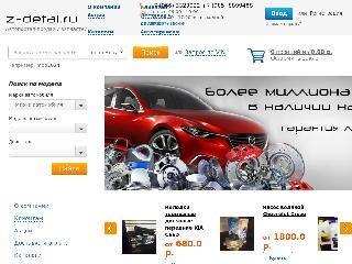 www.z-detal.ru справка.сайт