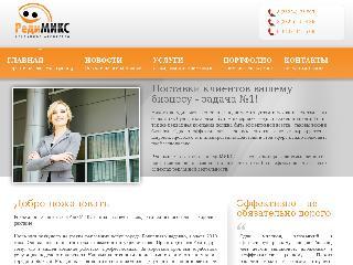 www.redimix.ru справка.сайт