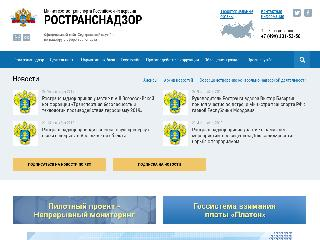 www.rostransnadzor.ru справка.сайт