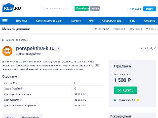 perspektiva-k.ru справка.сайт