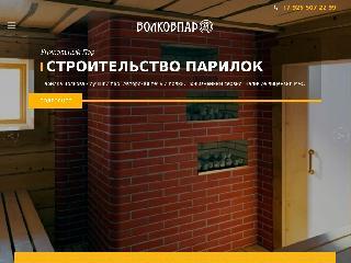volkovpar.ru справка.сайт