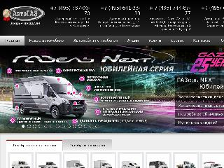 www.avtogaz.ru справка.сайт