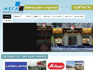 dagmega.ru справка.сайт
