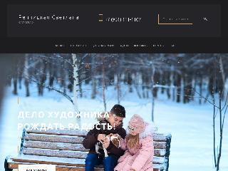 repnitskaya.ru справка.сайт