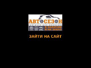 autosezon.murmansk.ru справка.сайт