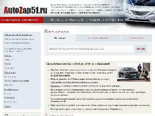 autozap51.ru справка.сайт