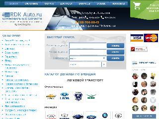 rdk-auto.ru справка.сайт