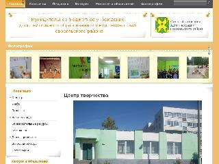cdtt-novosil.ru справка.сайт