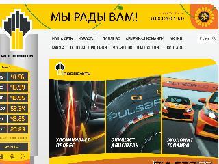 www.rosneft-azs.ru справка.сайт