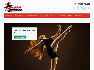 adrenalin-dance.me справка.сайт