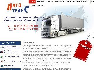 algotrans.ru справка.сайт