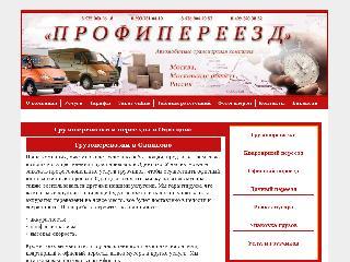 atk-profipereezd.ru справка.сайт