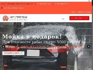 avtoprestig-odin.ru справка.сайт